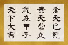 黄巾賊が掲げたスローガンと五行思想(五行説)の謎