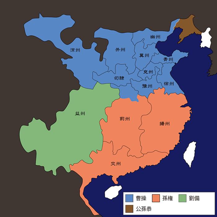 229年三国鼎立時勢力図