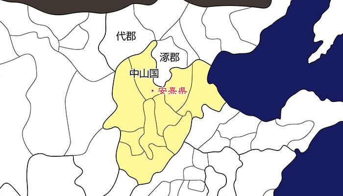 冀州・中山国・安熹県周辺地図