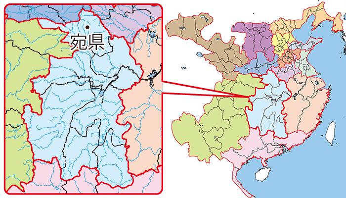 荊州南陽郡宛県