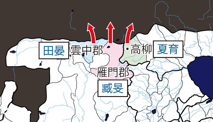夏育、田晏、臧旻の進軍経路