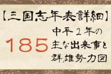 185年の出来事と群雄勢力図