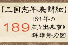 【三国志年表詳細】189年の主な出来事と群雄勢力図