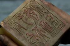 伝国璽(伝国の玉璽)の役割と伝国璽のゆくえ