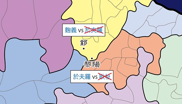鄴県と黎陽県