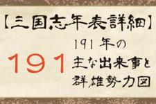 【三国志年表詳細】191年の主な出来事と群雄勢力図