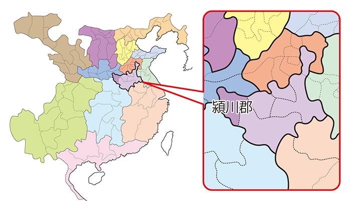 豫州(よしゅう)・潁川郡(えいせんぐん)