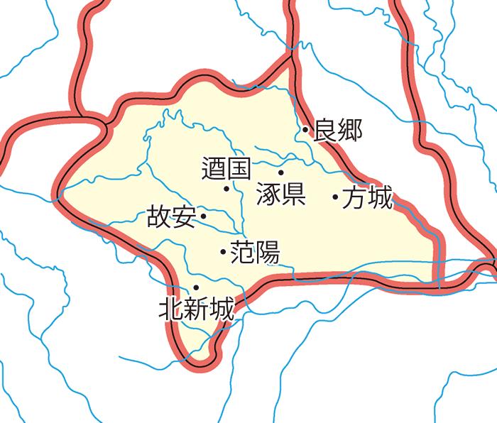 涿郡(たくぐん)の領城