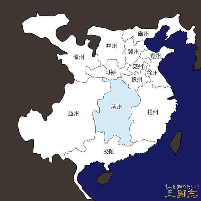 荊州(けいしゅう)の場所