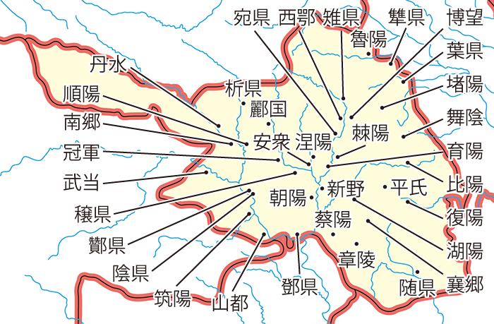 南陽郡(なんようぐん)の領城