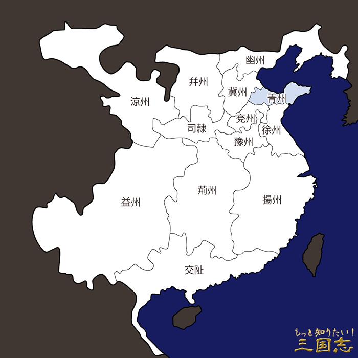 青州(せいしゅう)の場所