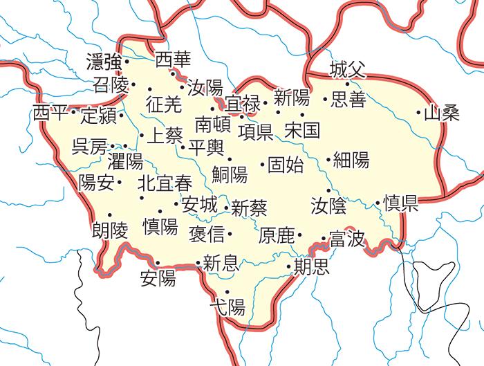 汝南郡(じょなんぐん)の領城