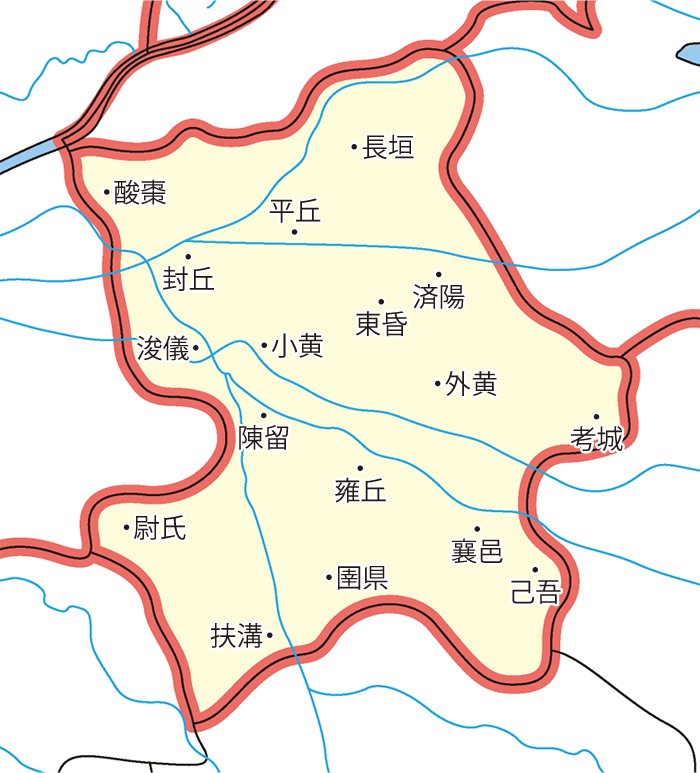 陳留郡(ちんりゅうぐん)の領城