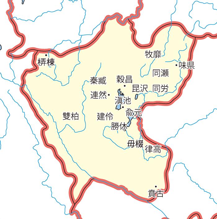 益州郡(えきしゅうぐん)の領城