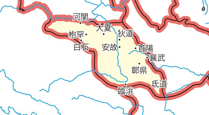 隴西郡(ろうせいぐん)の領城
