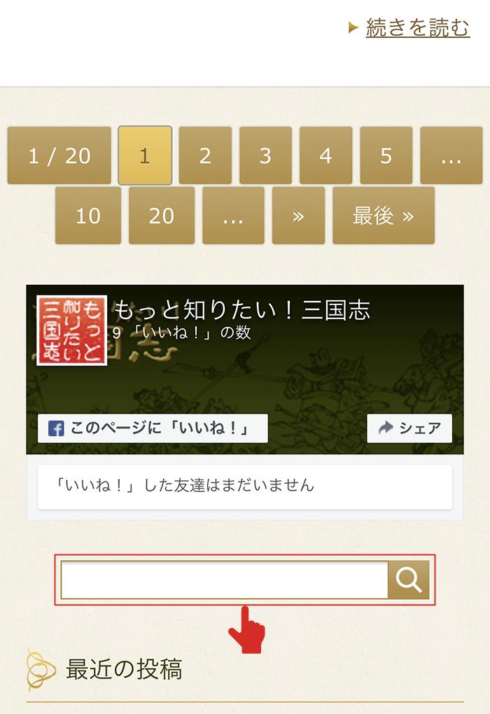 検索窓(スマートフォン)