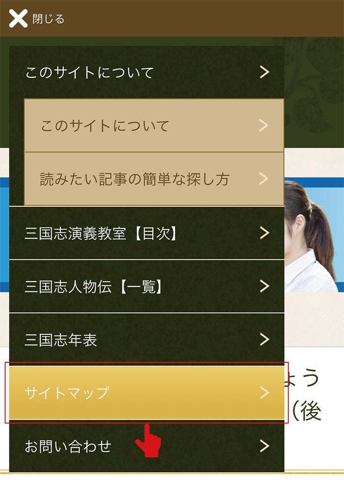 「サイトマップ」の開き方