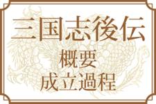 劉備達の子孫が活躍する『三国志後伝』の概要と成立過程