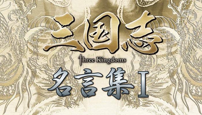 【スリキン】三国志 Three Kingdoms 名言集01(第1話〜第6話)