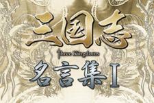 【スリキン】三国志 Three Kingdoms 名言集Ⅰ(第1話〜第6話)