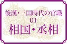 【後漢・三国時代の官職01】相国・丞相