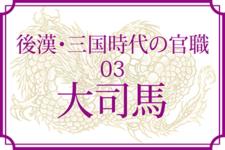 【後漢・三国時代の官職03】大司馬(だいしば)