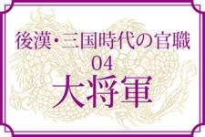 【後漢・三国時代の官職04】大将軍(だいしょうぐん)