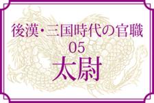 【後漢・三国時代の官職05】太尉(たいい)