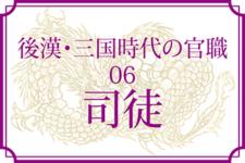 【後漢・三国時代の官職06】司徒(しと)