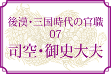 【後漢・三国時代の官職07】司空・御史大夫