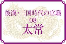 【後漢・三国時代の官職08】太常(たいじょう)