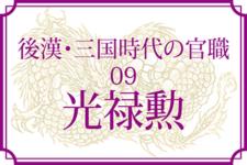 【後漢・三国時代の官職09】光禄勲(こうろくくん)