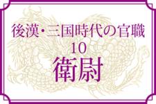 【後漢・三国時代の官職10】衛尉(えいい)