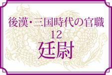 【後漢・三国時代の官職12】廷尉(ていい)