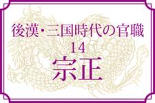 【後漢・三国時代の官職14】宗正(そうせい)
