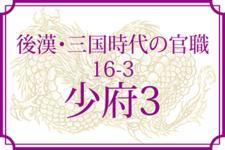 【後漢・三国時代の官職16-3】少府の属官3(尚書台)
