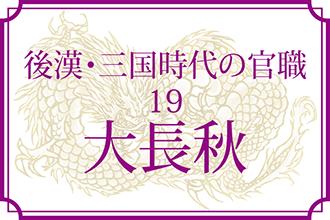 【後漢・三国時代の官職19】大長秋(だいちょうしゅう)