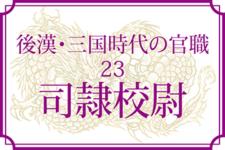 【後漢・三国時代の官職23】司隷校尉(しれいこうい)
