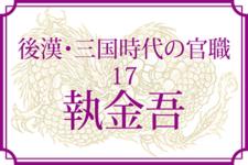 【後漢・三国時代の官職17】執金吾(しつきんご)