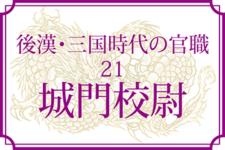 【後漢・三国時代の官職21】城門校尉(じょうもんこうい)