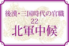 【後漢・三国時代の官職22】北軍中候(ほくぐんちゅうこう)