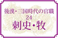 【後漢・三国時代の官職24】刺史(州刺史・部刺史)・牧(州牧)