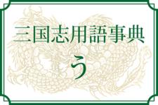 【三国志用語事典】う