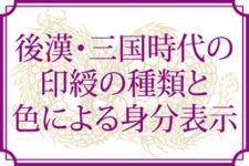 後漢代の印綬(いんじゅ)の種類と色による身分表示