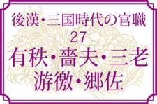 【後漢・三国時代の官職27】有秩・嗇夫・三老・游徼・郷佐