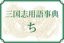 【三国志用語事典】ち