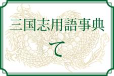 【三国志用語事典】て