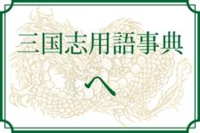【三国志用語事典】へ