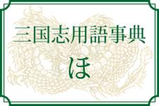 【三国志用語事典】ほ