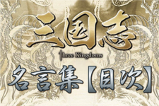 【スリキン】三国志 Three Kingdoms 名言集【目次】